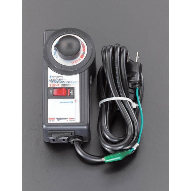 ESCO エスコ AC100V/15Aスピードコントローラ
