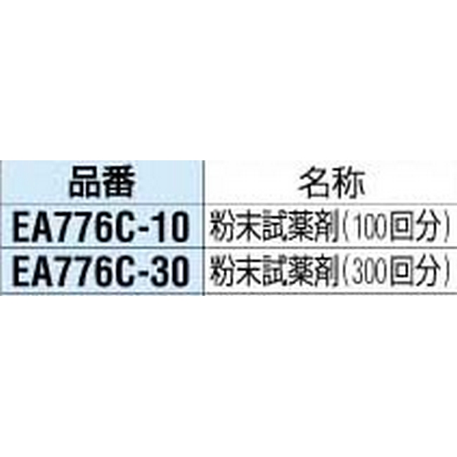 ESCO エスコ 試薬セット[300回分]