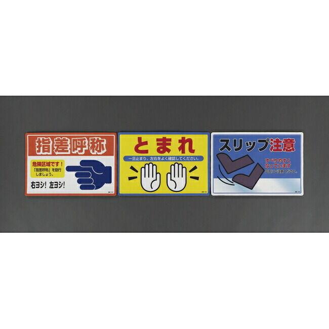 ESCO エスコ その他の工具 路面道路標識[指差呼称]