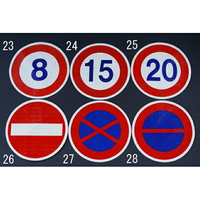 ESCO エスコ 路面道路標識[20]