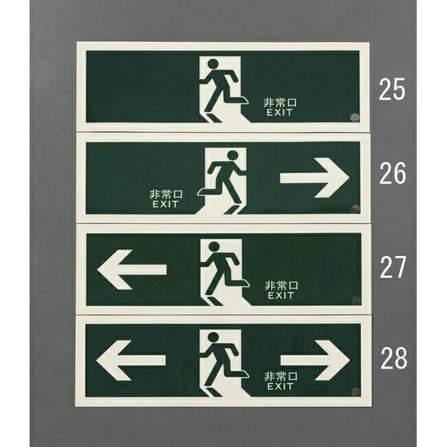ESCO エスコ その他の工具 360x120mm[高輝度蓄光式]避難口標識