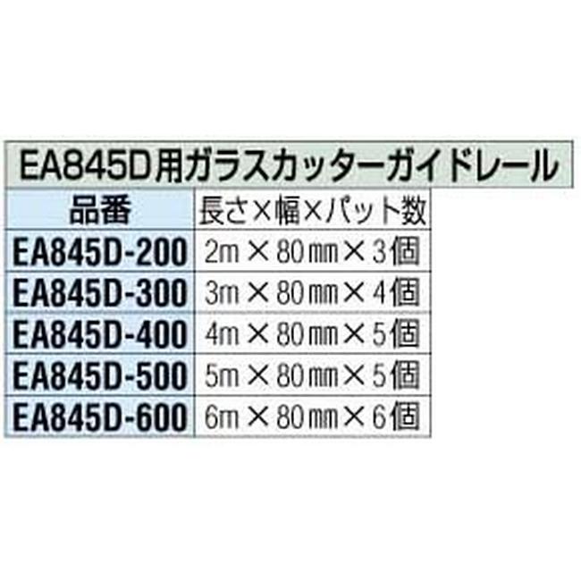 ESCO エスコ その他の工具 6mガラスカッターガイドレール