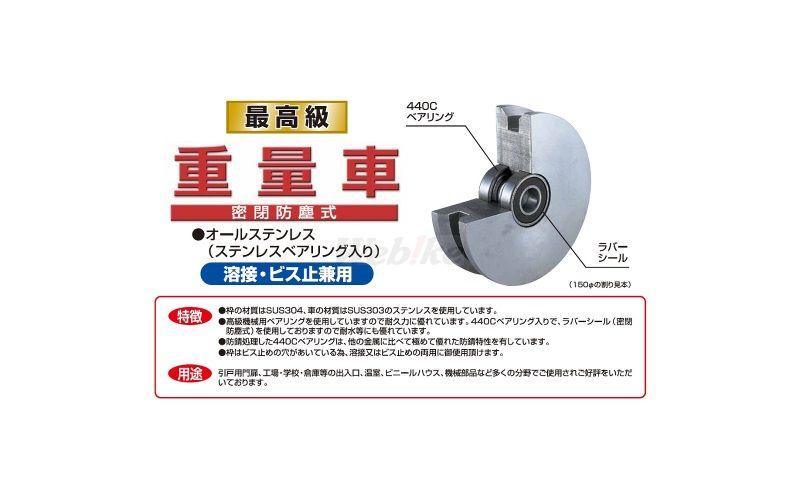 ESCO エスコ 75mm/650kg[V型]重量戸車(ステンレス製)