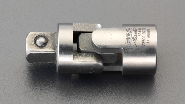 ESCO エスコ 工具 3/8 sqユニバーサルジョイント(チタン合金製)