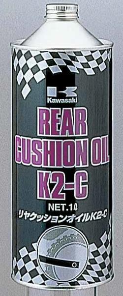 KAWASAKIカワサキ サスペンションオイルフォークオイル 時間指定不可 K2-C カワサキ お見舞い リアクッションオイル KAWASAKI