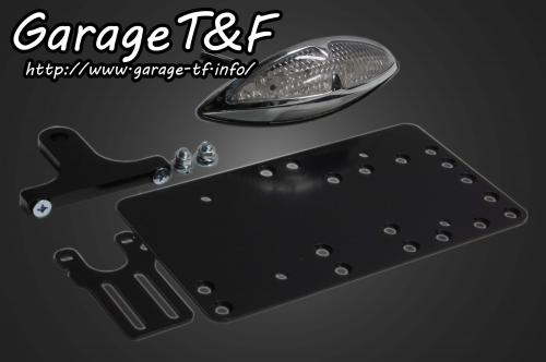 ガレージT&F ナンバープレート関連 サイドナンバーキット グラステールランプ レンズカラー:クリア LED シャドウスラッシャー400