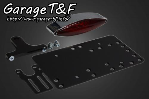 ガレージT&F ナンバープレート関連 サイドナンバーキット スネークアイテールランプ ビラーゴ250(XV250)