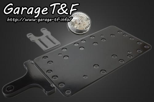 ガレージT&F ナンバープレート関連 サイドナンバーキット 丸型テールランプ LED 250TR
