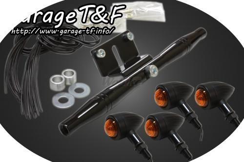 ガレージT&F ロケットウインカーキット スリットタイプ ビラーゴ250(XV250)