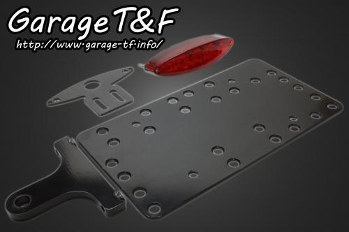ガレージT&F サイドナンバーキット スモールスネークアイテールランプ LED 250TR