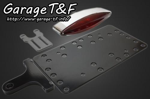 ガレージT&F ナンバープレート関連 サイドナンバーキット スネークアイテールランプ 250TR