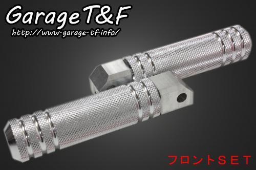 ガレージT&F フットペグ・ステップ・フロアボード アルミフットペグセット タイプI タイプ:フロント&リアセット 本体外側:ポリッシュ仕上げ シャドウスラッシャー400