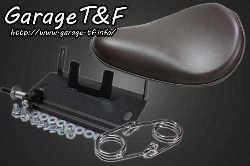 ガレージT&F シート本体 ソロシート&スプリングマウントキット シートカラー:ブラウン シャドウスラッシャー400
