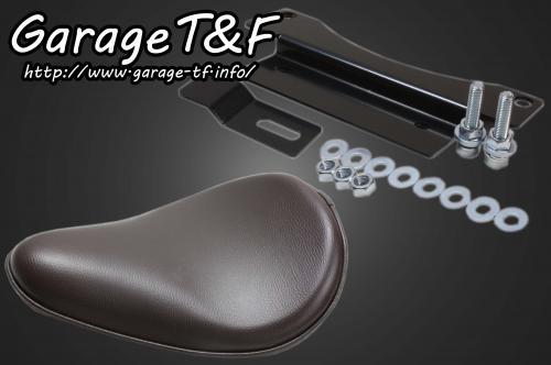 ガレージT&F シート本体 ソロシート&リジットマウントキット シートカラー:ブラウン シャドウ400