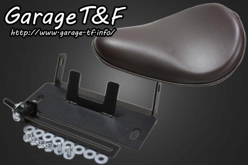 ガレージT&F シート本体 ソロシート&リジットマウントキット シートカラー:ブラウン シャドウスラッシャー400