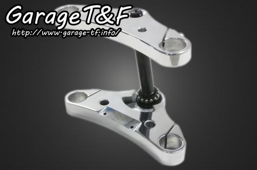 ガレージT&F トップブリッジ トリプルトゥリー 8° ドラッグスター1100 ドラッグスター1100クラシック
