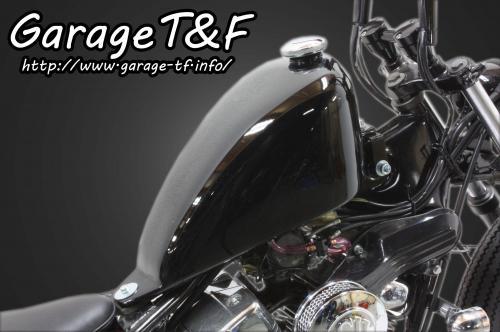 ガレージT&F ハイマウントスリムスポーツスタータンクキット VerII ビラーゴ250(XV250)
