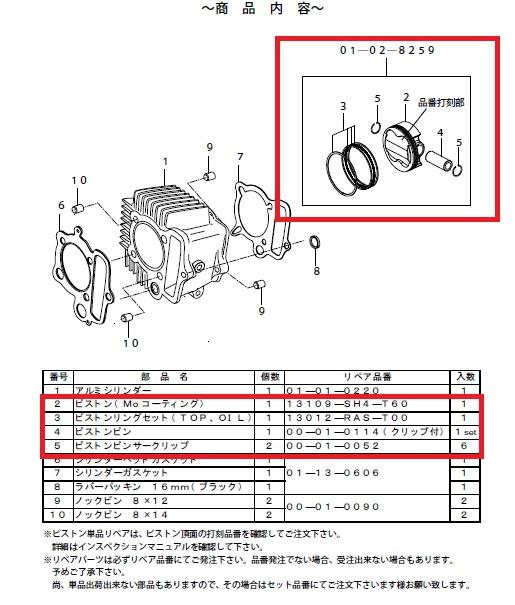 SP武川 SPタケガワ スーパーヘッド4VALVE+Rシリンダーキット(100cc/SCUT) スカット ゴリラ ゴリラ モンキー モンキー