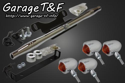 ガレージT&F スモールブレットウインカーキット ウインカー仕上げ:メッキ仕上げ フロントステー仕上げ:メッキ仕上げ シャドウ400