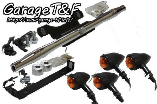ガレージT&F ロケットウインカーキット スリットタイプ ウインカー:ブラック仕上げ フロントステー:メッキ仕上げ シャドウ400
