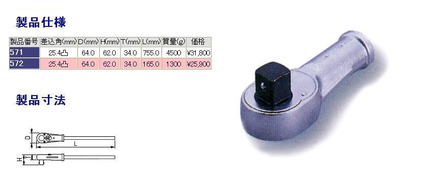 TONEトネ 購入 高品質 ラチェットハンドル 25.4mm トネ TONE