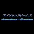 American Dreams アメリカンドリームス スリップオンマフラー 2in1 軍用6型マフラー サイレンサーのみ VULCAN400 [バルカン] VULCAN800 [バルカン]