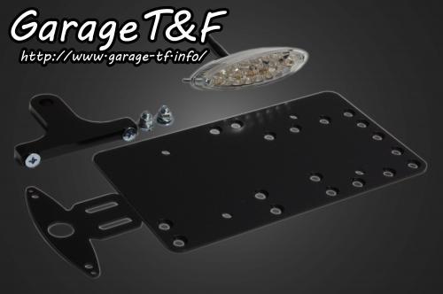 ガレージT&F サイドナンバーキット スモールスネークアイテールランプ LED SR400