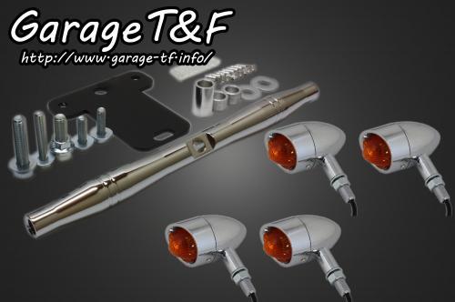 ガレージT&F ビレットウインカーキット ドラッグスター400
