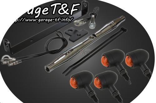 ガレージT&F マイクロウインカーキット ドラッグスター 250
