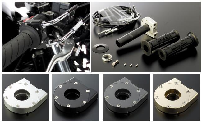 ACTIVE アクティブ ハイスロキット 車種専用スロットルキット[TYPE-2] インナー巻取径:Φ28 ホルダーカラー:ブラック V MAX1200