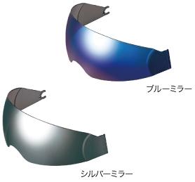 【在庫あり】 ASAGI [アサギ] KAMUI [カムイ] KAMUI-II [カムイ・2] OGK KABUTO オージーケーカブト W-527-0512  OGK KABUTO オージーケーカブト シールド・バイザー CF-1 ミラーインナーサンシェード カラー:シルバーミラー ASAGI [アサギ] KAMUI [カムイ] KAMUI-II [カムイ・2]