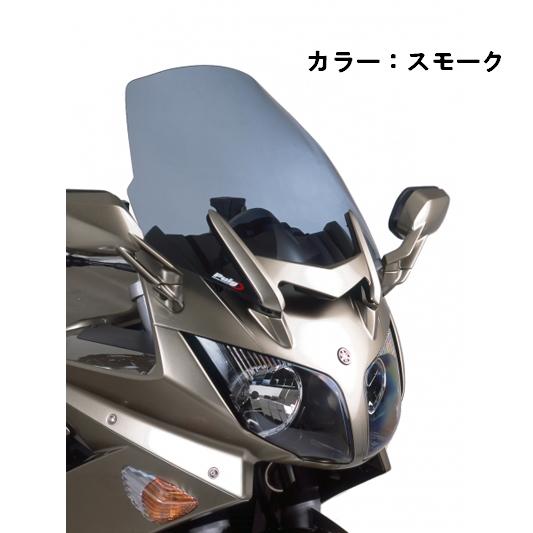 Puig プーチ ツーリングスクリーン カラー:イエロー FJR1300A FJR1300AS