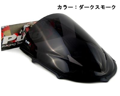 Puig プーチ レーシングスクリーン カラー:スモーク RS125 (アプリリア) RS50