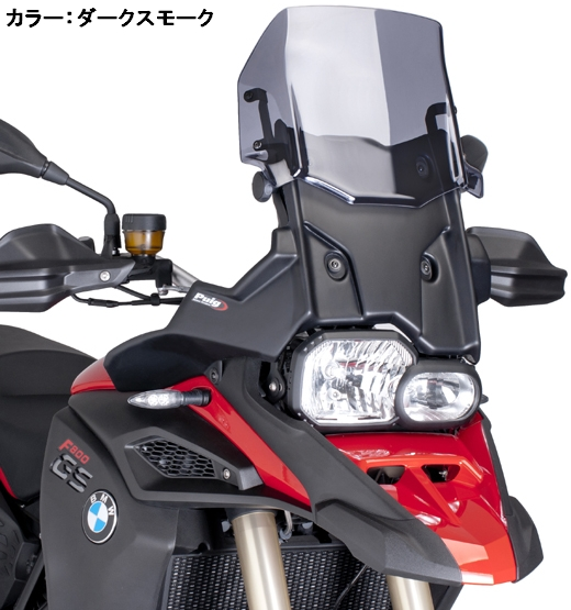 Puig プーチ ツーリングスクリーン カラー:ブラック F800GS Adventure