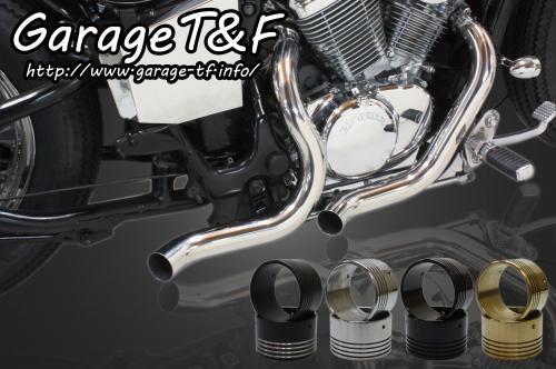 ガレージT&F フルエキゾーストマフラー ターンアウトマフラー タイプ:アルミマフラーエンド付き (ブラック) 仕上げ:バフ仕上げ スティード400 スティード400 VSE