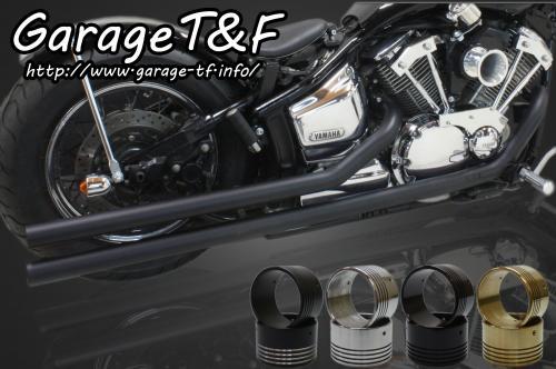 ガレージT&F フルエキゾーストマフラー ロングドラッグパイプマフラー タイプ2 ドラッグスター1100 ドラッグスター1100クラシック