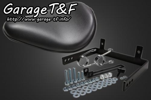 ガレージT&F シート本体 ソロシート&スプリングマウントキット ドラッグスター1100 ドラッグスター1100クラシック