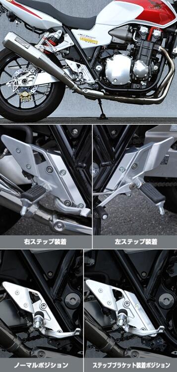 ヤマモトレーシング YAMAMOTO RACING SPEC-A ステップブラケット CB1300SF CB1300SB