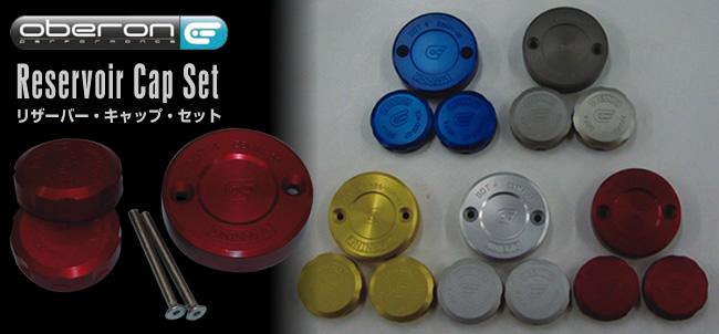 品揃え豊富で ODAX ODAX オダックス OBERON タンクキャップ タンクキャップ OBERON リザーバーキャップセット カラー:シルバー, 贅沢屋:9515f1e2 --- canoncity.azurewebsites.net