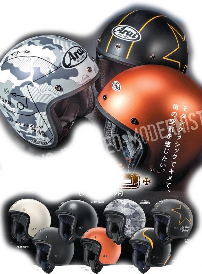 Arai アライ ジェットヘルメット CLASSIC-MOD STARS [クラシックモッド スターズ (つや消し)] ヘルメット サイズ:XL(61-62cm)