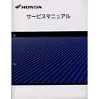 HONDA ホンダ サービスマニュアル 【コピー版】 MBX125F
