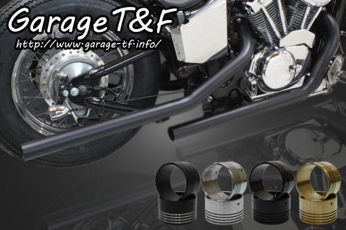 ガレージT&F フルエキゾーストマフラー ドラッグパイプマフラー タイプ2 タイプ:真鍮マフラーエンド付き、ショートインナーサイレンサー スティード400 スティード400 VSE