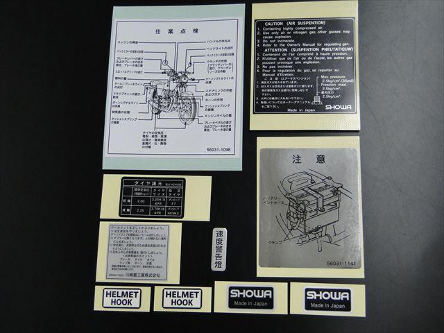 BRC ビーアールシー コーションステッカーセット Z400FX/Z400J