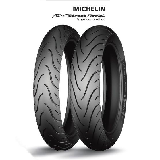 MICHELIN ミシュラン PILOT STREET RADIAL 【130/70R17 M/C 62H TL/TT】 パイロットストリート ラジアル タイヤ