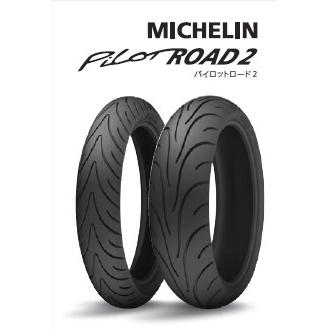 【在庫あり】MICHELIN ミシュラン PILOT ROAD 2 【180/55ZR17 M/C (73W) TL】 パイロットロード2 タイヤ