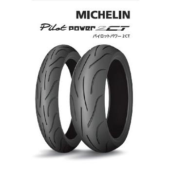 MICHELIN ミシュラン PILOT POWER 2CT 【120/70ZR17 M/C (58W) TL】 パイロットパワー2CT タイヤ