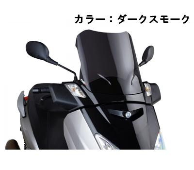 Puig プーチ V-TECH スポーツ スクリーン カラー:ブラック XMAX 125 XMAX 250