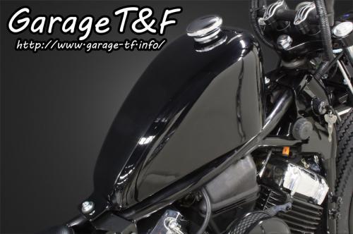 ガレージT&F ハイマウントスリムスポーツスタータンクキット ドラッグスター400 ドラッグスター400クラシック