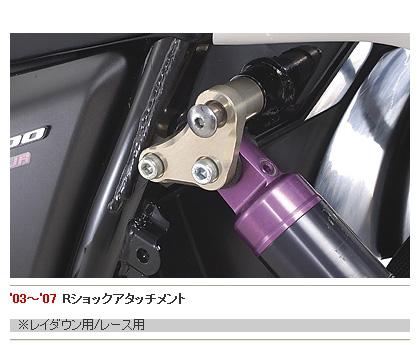 【イベント開催中!】 ヤマモトレーシング YAMAMOTO RACING 車高調整関係 リアショックアタッチメント CB1300SF