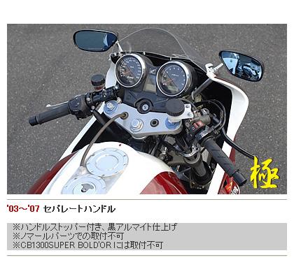 ヤマモトレーシング YAMAMOTO RACING セパレートハンドル CB1300SF CB1300SB